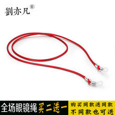 South Korea imported wax rope fashion glasses chain presbyopic glasses non-slip rope color children's glasses lanyard anti-lost