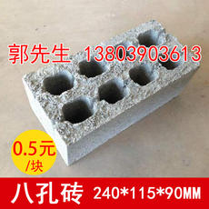 Concrete eight-hole brick cement bricks universal brick six holes two holes brick block bricks and other models of basic building materials