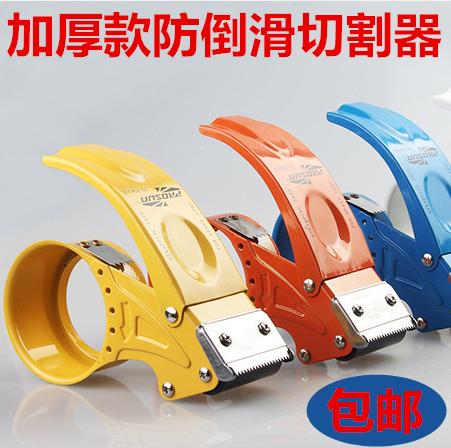 加厚胶带切割器 铁质封箱器4.5cm打包机 高级钢材胶纸打包器4.8cm