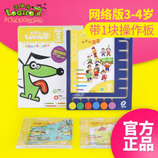 Logic dog first stage 3-4 years old children online version of a full set of children's educational early childhood toys thinking training