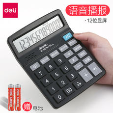 Deli calculator with voice large solar large button small computer student simple desktop business office computer mini calculator financial accounting special