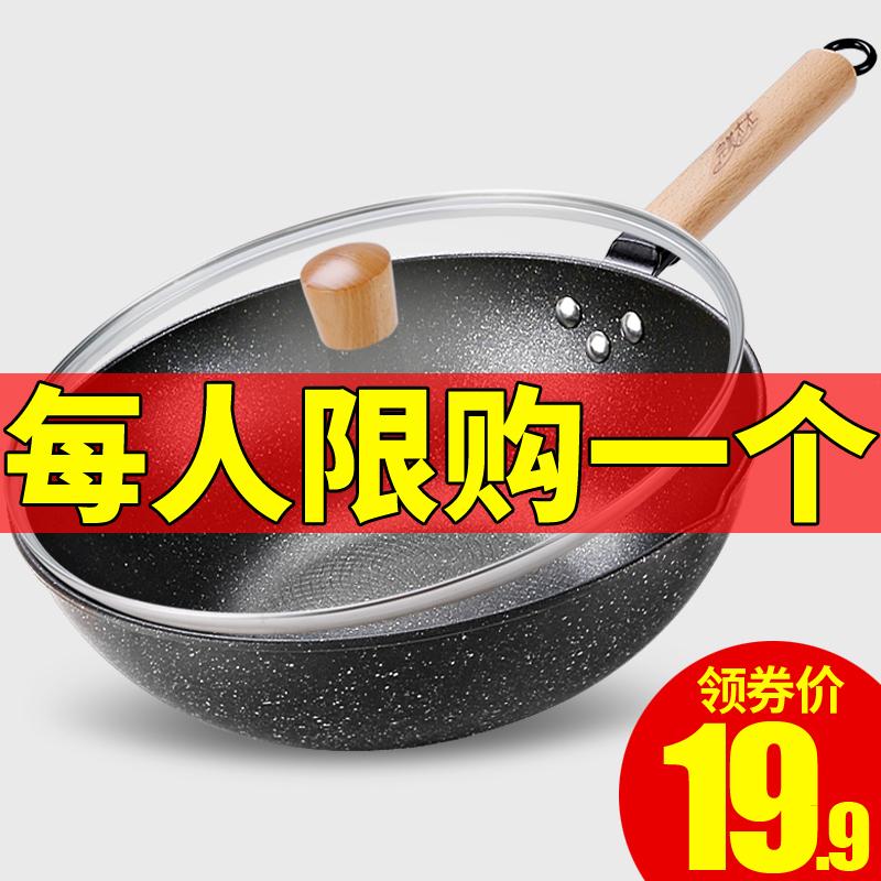 完美太太麦饭石炒锅不粘锅平底锅具家用炒菜铁锅电磁炉燃气灶专用
