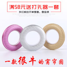 Sturdy Curtain Ring Roman Circle Ring Curtain Accessories Nano Silent Ring Punch Ring Curtain Buckle Roman Rod