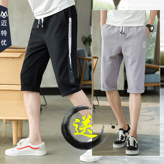 2] pants summer casual Korean version of the trend of sports loose thin section five points pants seven pants men's shorts