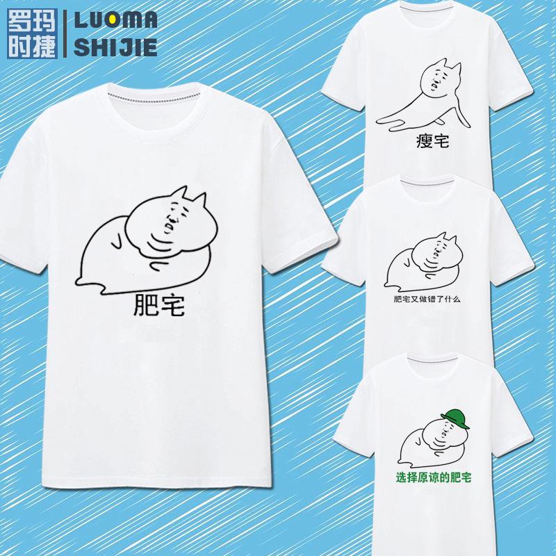 罗玛时捷原谅肥宅瘦宅表情包短袖夏季学生二次元创意恶搞T恤衫男