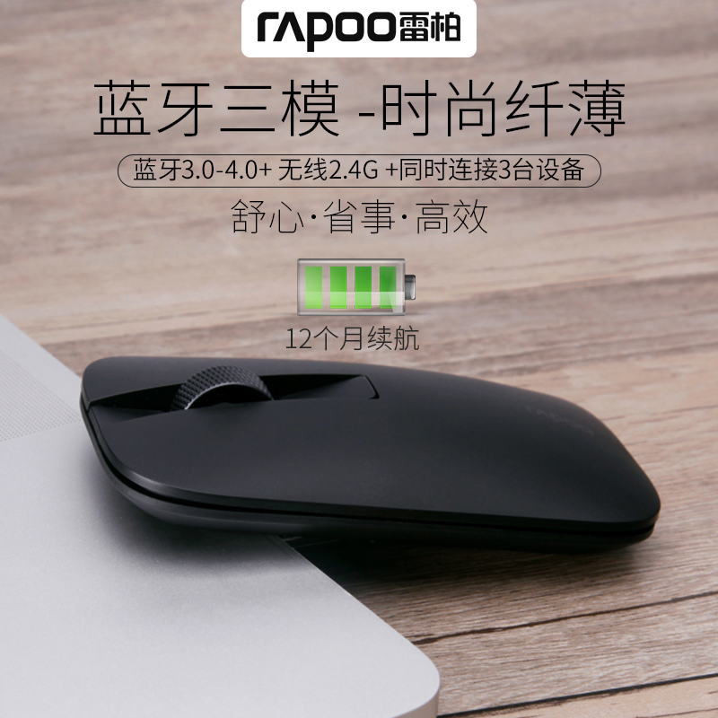 雷柏M550 蓝牙鼠标 无线三模多设备 笔记本游戏办公超薄苹果MAC