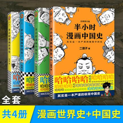 半小时漫画中国历史系列1+2+3全套+半个小时漫画世界史1 共4册 历史漫画书全套中国历史书籍史记通史畅销排行榜史记全册正版书籍