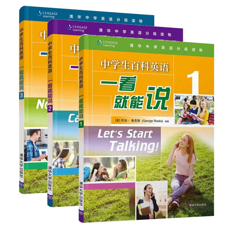 中学生百科英语 一看就能说123全3册 乔治如克斯 英语听说类教程书籍  中学生英语学习教辅 英语阅读理解 初高中英语词汇语法大全