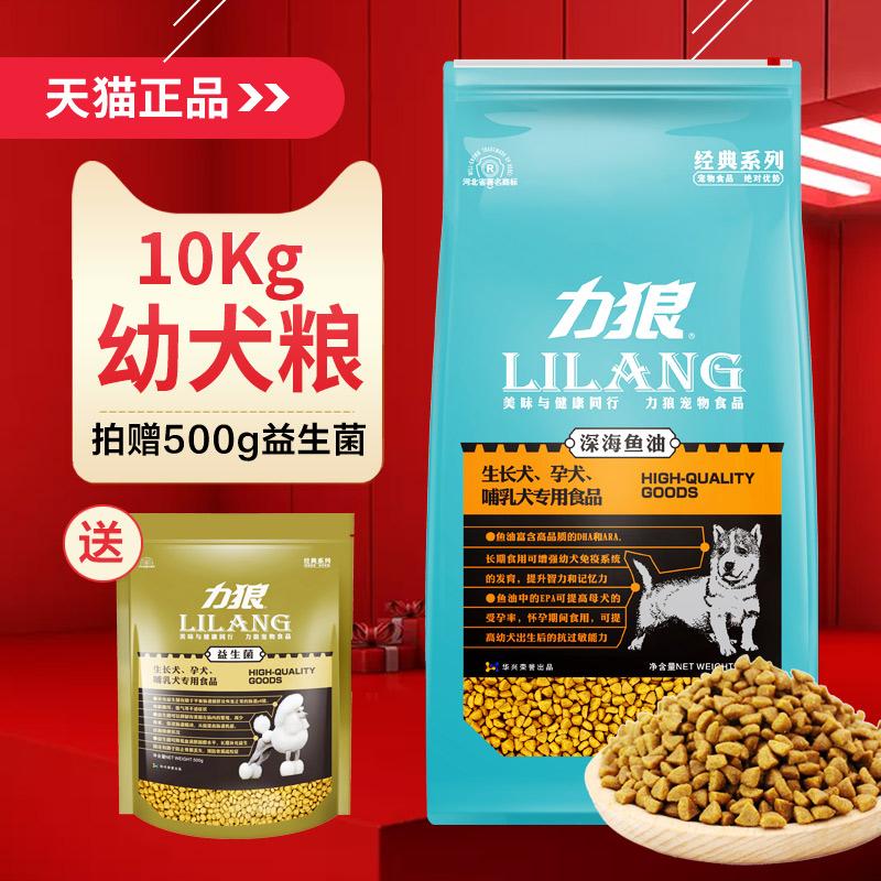 力狼狗粮深海鱼油哺乳幼犬粮10kg20斤泰迪金毛大中小型犬通用主粮