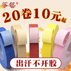 Zhengyi color guzheng tape children's professional breathable enamel tape adult guzheng nails playing tape
