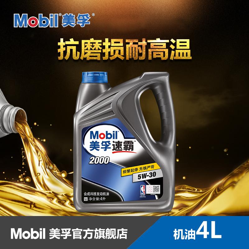 官方店正品Mobil美孚速霸2000 5W-30 4L合成科技机油汽车润滑油
