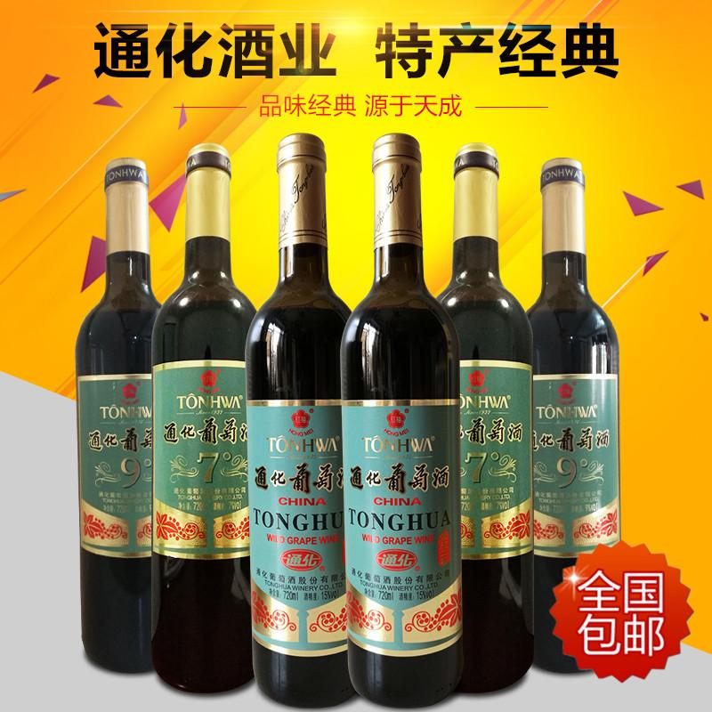 6瓶装通化葡萄酒通化老红梅红酒甜葡萄酒7度9度15度组合葡萄酒