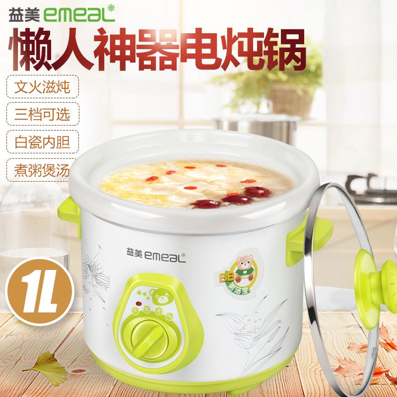 益美 YM-D10T 陶瓷电炖锅电煮锅迷你小宝宝煮粥锅辅食锅慢炖锅 1L