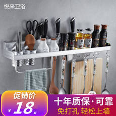 Punch-free kitchen rack space aluminum wall hanging storage knife holder pendant seasoning shelf kitchen supplies