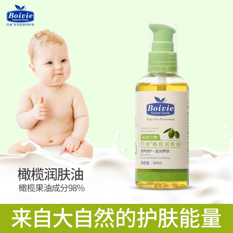 贝维橄榄油婴儿专用抚触宝宝全身护肤精油儿童润肤小儿推拿按摩油