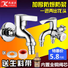 Copper washer faucet 4 points single cold fast open long special mop pool double one into two out of the household faucet
