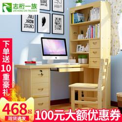 全实木书桌书架组合一体简约经济型家用台式学生写字台书柜电脑桌