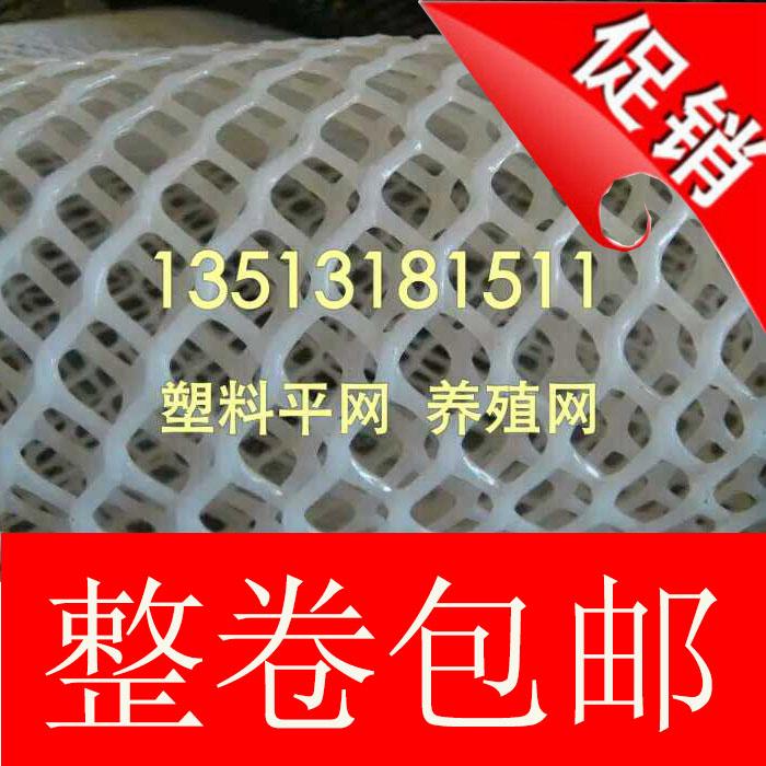 加厚塑料养鸡网养蜂网育雏塑料胶网阳台防护围栏网塑料平网养殖网
