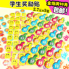 Kindergarten pupils medals smile face red flag children small red flowers praise thumbs up teacher reward stickers