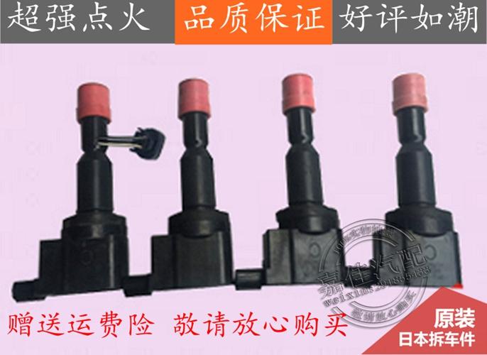 老款 本田 飞度 思迪 1.3 1.5 L13A L15A 高压包 点火线圈