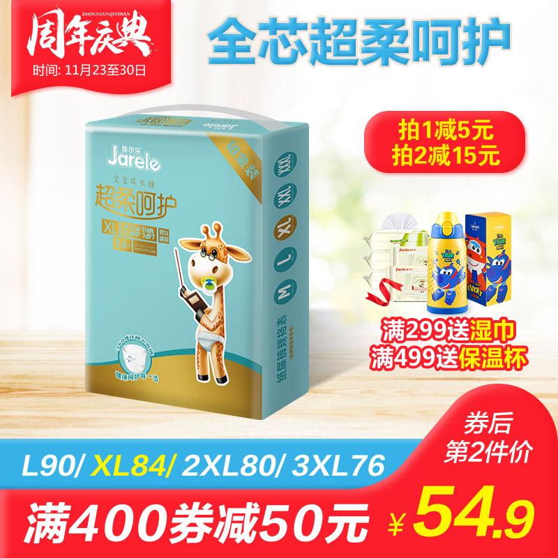 佳尔乐拉拉裤XL L XXL婴儿宝宝尿不湿超薄透气加大码纸尿裤批发