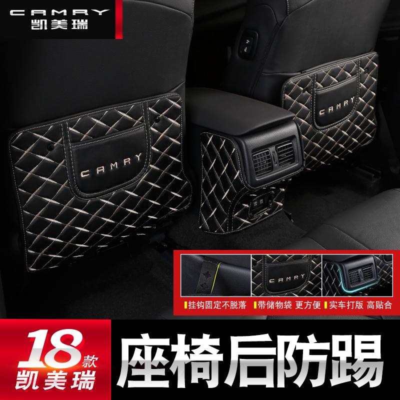 专用于18款八代全新丰田凯美瑞座椅防踢垫车内后排坐椅防护垫装饰