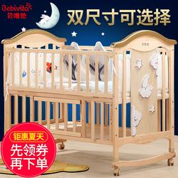 bebivita婴儿床实木无漆宝宝bb床摇篮床多功能儿童新生儿拼接大床