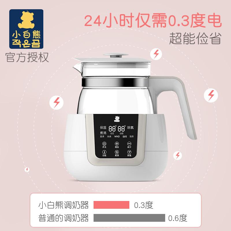 小白熊恒温热水壶智能恒温调奶器恒温壶婴儿冲奶粉神器玻璃温奶机