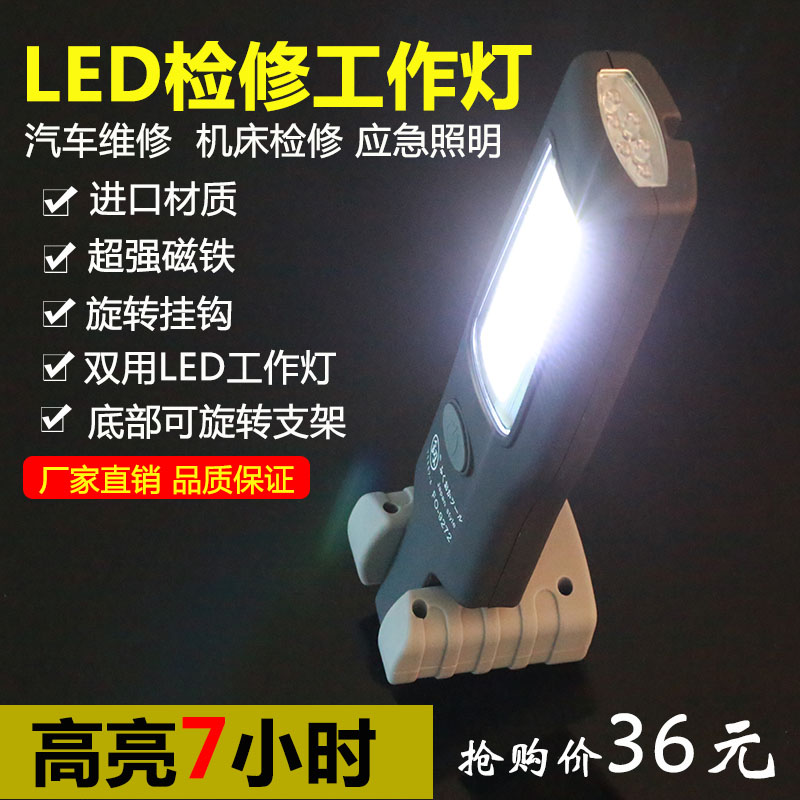 带吸铁的led工作灯手机维修台灯汽修检修灯可移动手持夜行灯包邮