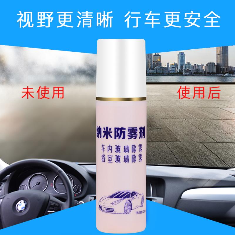 汽车挡风玻璃防雾剂防雨除雾起雾防水车窗喷剂长效冬季喷雾除雨剂