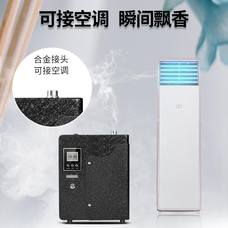 酒店专用香氛机精油扩香机自动喷香机家用冷香仪商用香薰机加香机