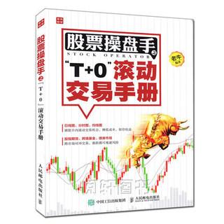 """正版现货 股票操盘手之""""T+0""""滚动交易手册 股票操盘术 股票跟庄实战技法 滚动交易法操作策略 炒股书籍 股市趋势图分析技术"""