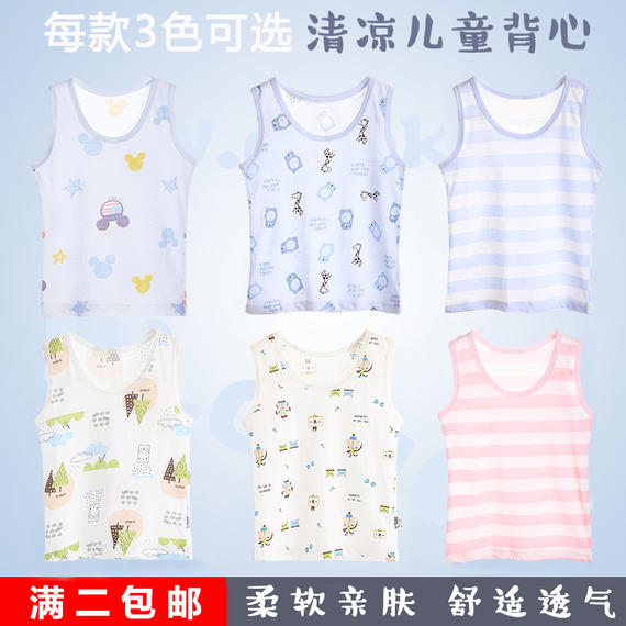 Baby vest summer cotton thin section sleeveless baby child bottoming child vest boy and girl wear