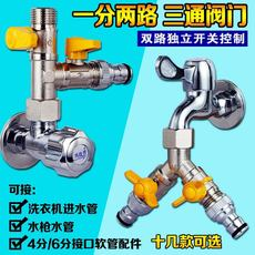 Copper valve switch three-way water pipe split flow separator washing machine connector one minute two with valve faucet joint
