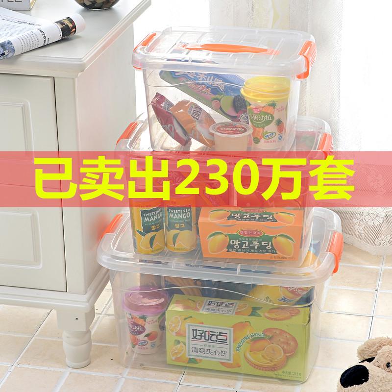 蜜蜜花三件套透明收纳箱整理箱塑料盒子清仓特大号批发储物箱包邮
