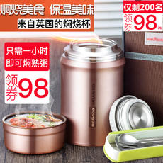 British Bemega 焖 beaker stew pot long insulated lunch box Japanese stainless steel smolder tank vacuum cooler