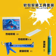 Amy Borui installation tool set soft bag background wall installation pressure sensitive adhesive glass glue hot melt adhesive