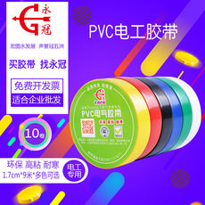 Yongguan electrical tape black waterproof electric tape lead-free PVC electrical wire insulation high voltage electric tape high viscosity