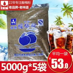 酸梅粉5000g*5袋陕西特产西安通惠酸梅汤原料速溶乌梅汁固体饮料