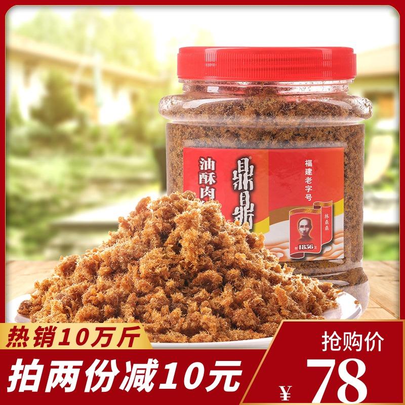 鼎鼎肉松福建老字号油酥肉绒500g罐装烘焙寿司猪肉松营养早餐食品