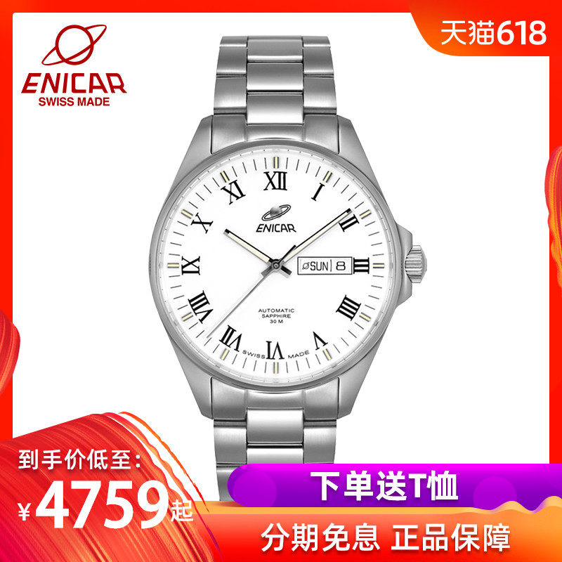 Enicar英纳格蓝牌系列全自动机械手表男168/50/355aA正品瑞士腕表