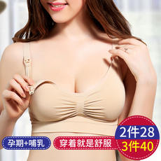 Nursing bra without rims, pregnant women, underwear bra, pregnancy, gathering, anti-sagging, feeding, large size, comfortable