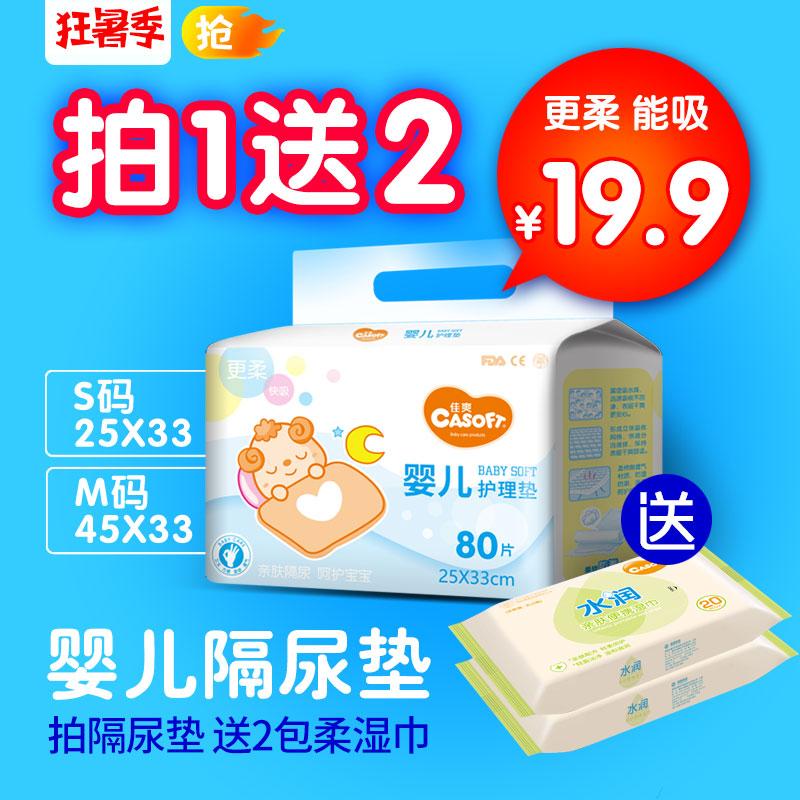 佳爽婴儿隔尿垫一次性护理垫防水透气新生宝宝纸尿片尿布床垫用品
