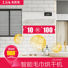 Lai Siao integrated ceiling pre-sale new product smart towel dryer privilege deposit 10 yuan to 100 yuan