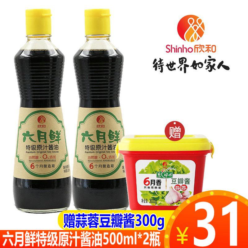 【天天特价】欣和六月鲜特级原汁酱油500ml*2无添加酿造生抽包邮