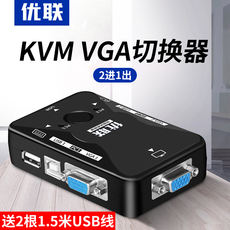 Youlian KVM switch 2 port computer host two into one out vga mouse keyboard usb display sharing device