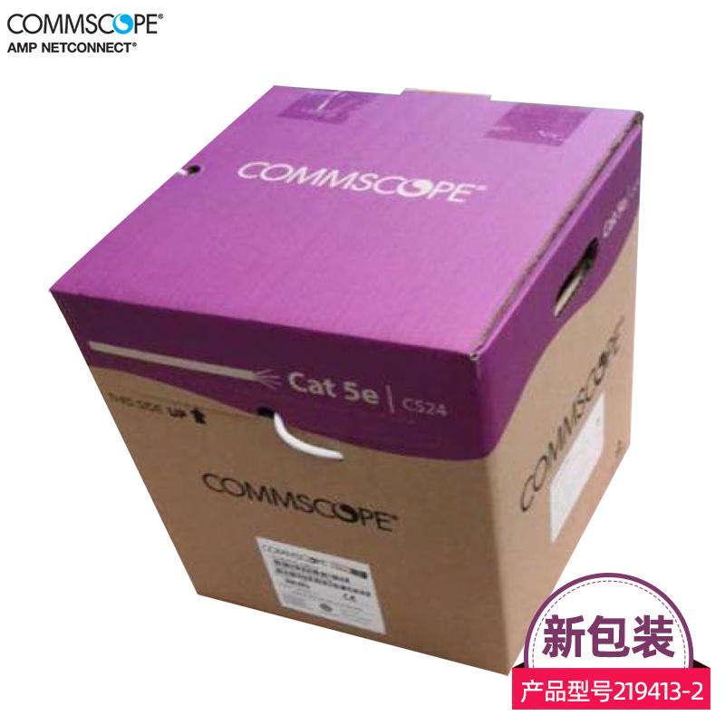 康普AMP安普网线超五类屏蔽网线纯铜线缆219413-2无氧铜双绞线FTP