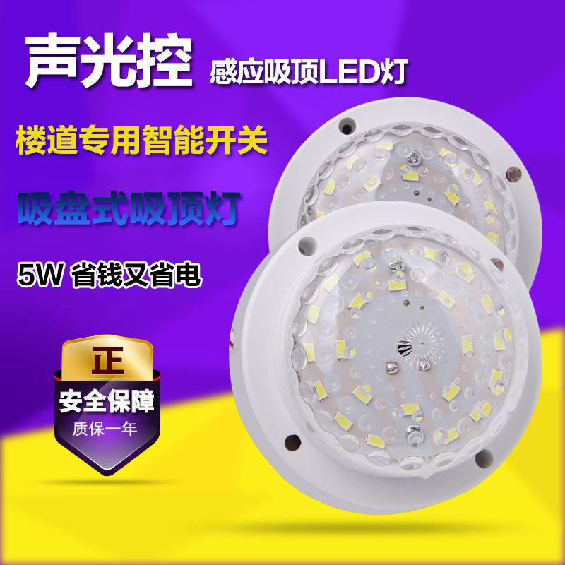 明装LED声光控吸顶灯5W楼道延时声控感应灯圆形过道智能LED声控灯