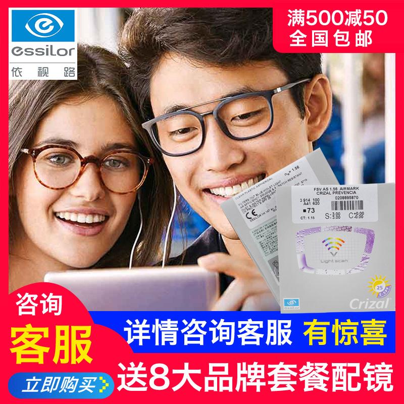 依视路镜片 1.56 1.60 1.67钻晶A3非球面 A4防蓝光树脂近视眼镜片