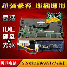 Optical drive IDE to SATA adapter card 3.5 inch IDE hard drive to SATA interface converter Parallel to serial port